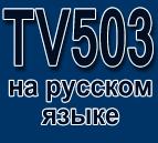 143na129--tv503-russian