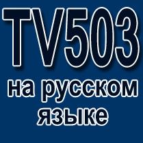 209na209--tv503-russian